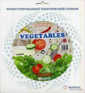 Овощи. Иллюстрированный тематический словарь