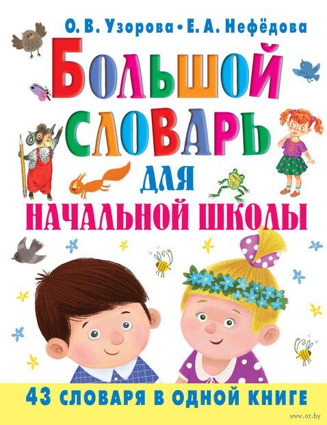 Большой словарь для начальной школы. Ольга Узорова, Елена Нефедова