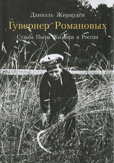 Гувернер Романовых. Судьба Пьера Жильяра в России. Даниэль Жирарден