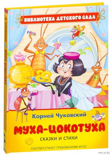 Муха-цокотуха. Корней Чуковский