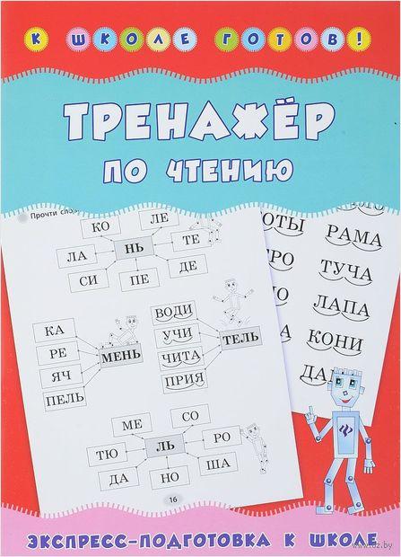 Тренажер по чтению. Наталия Леонова