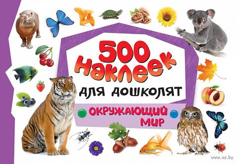 500 наклеек для дошколят. Окружающий мир