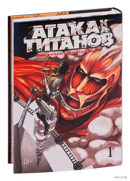 Атака на титанов. Книга 1 (18+). Хадзимэ Исаяма