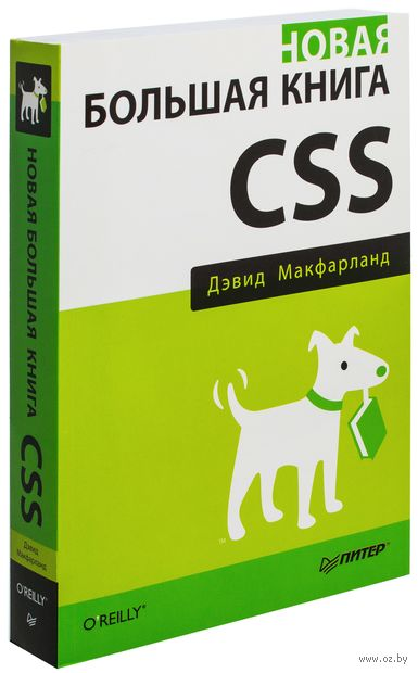Новая большая книга CSS. Дэвид Макфарланд