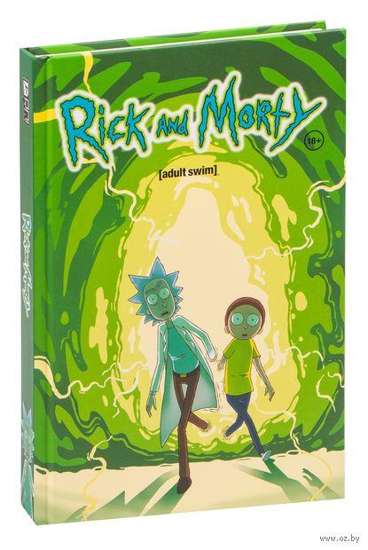 Рик и Морти. Книга 1 — фото, картинка