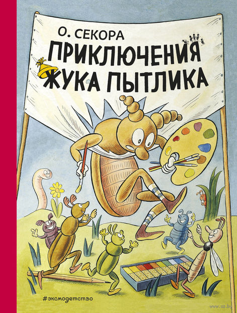 Приключения жука Пытлика — фото, картинка