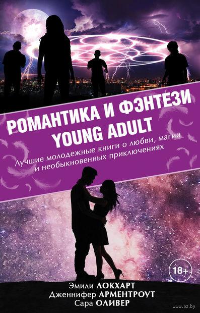 Романтика и фэнтези Young Adult (комплект из 4-х книг) — фото, картинка