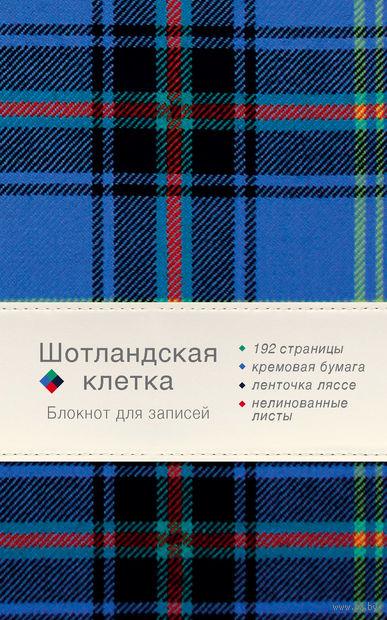 """Блокнот """"Шотландская клетка"""" (А5; синий) — фото, картинка"""