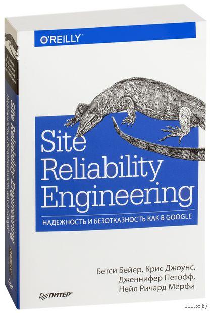 Site Reliability Engineering. Надежность и безотказность как в Google — фото, картинка