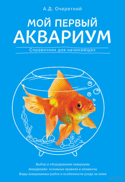 Мой первый аквариум. Александр Очеретний