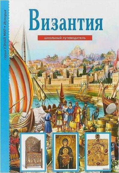 Византия — фото, картинка