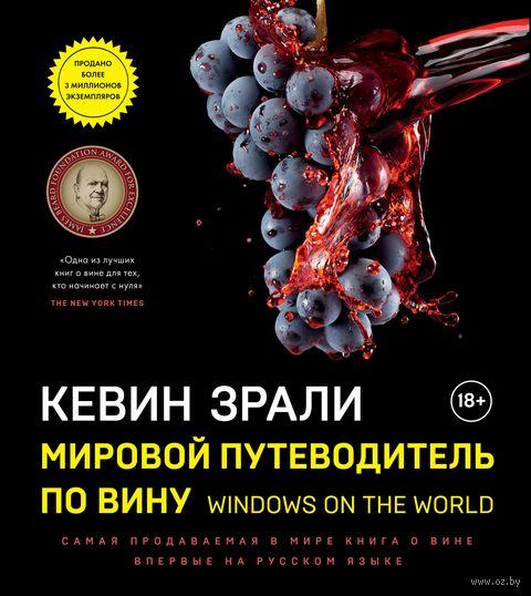 Мировой путеводитель по вину. Windows on the world — фото, картинка