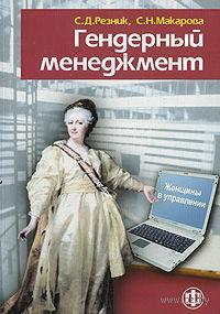 Гендерный менеджмент. Женщины в управлении. Семен Резник, Светлана Макарова