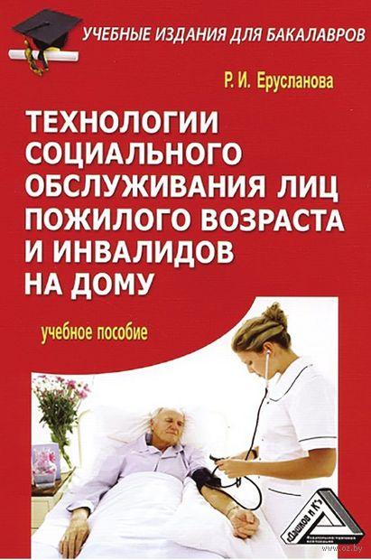 Технологии социального обслуживания лиц пожилого возраста и инвалидов на дому. Раиса Ерусланова