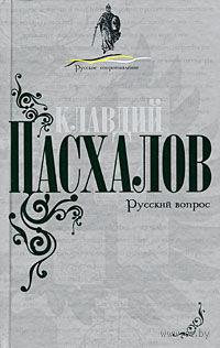 Русский вопрос — фото, картинка