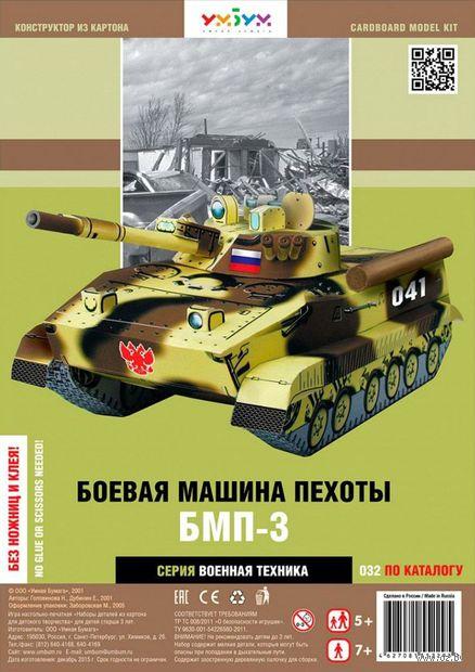 """Сборная модель из бумаги """"БМП 3"""" (масштаб: 1/35)"""