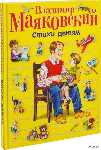 Стихи детям. Владимир Маяковский