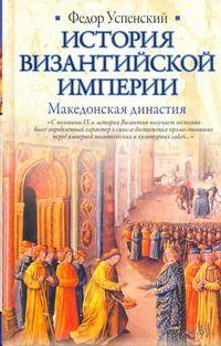 История Византийской империи. Македонская династия. Федор Успенский