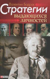 Стратегии выдающихся личностей. Валентин Бадрак