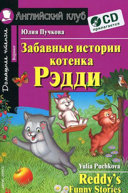 Reddy`s Funny Stories (+ CD). Юлия Пучкова