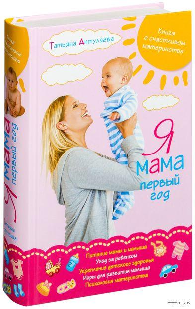 Я мама первый год. Книга о счастливом материнстве — фото, картинка