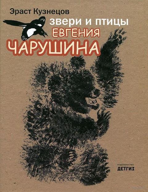 Звери и птицы Евгения Чарушина. Эраст Кузнецов