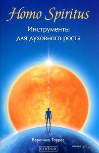 Homo Spiritus. Инструменты для духовного роста — фото, картинка