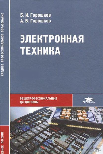 Электронная техника. Борис Горошков, А. Горошков