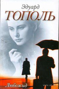 Любожид. Эдуард Тополь