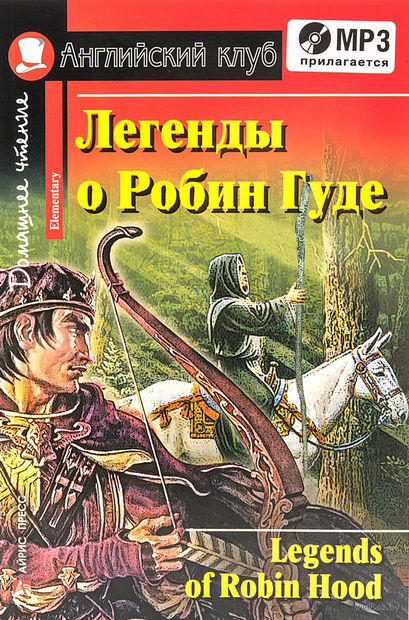 Legends of Robin Hood (+ CD) — фото, картинка