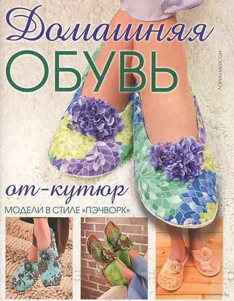 "Домашняя обувь от-кутюр. Модели в стиле ""пэчворк"""