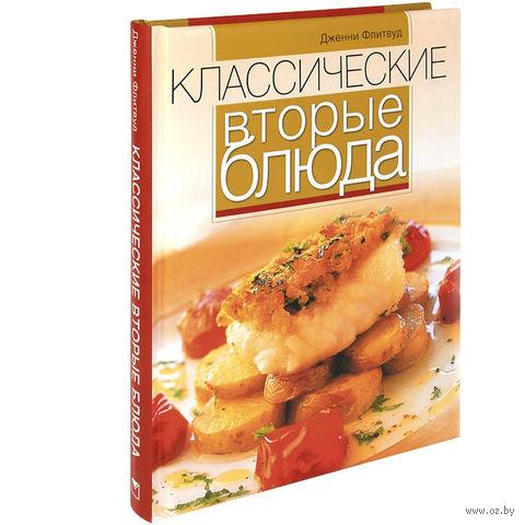Классические вторые блюда. Дж. Флитвуд