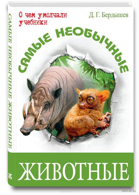 Самые необычные животные. Дмитрий Бердышев