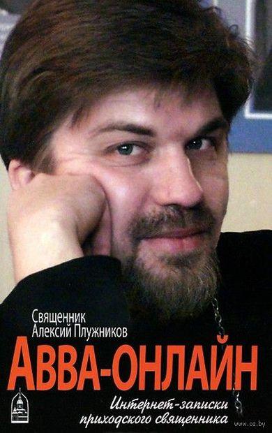 Авва-онлайн. Интернет-записки приходского священника. Алексий Плужников
