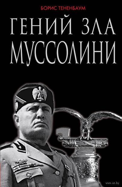 Гений зла Муссолини. Борис Тененбаум