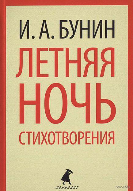 Летняя ночь. Стихотворения (м). Иван Бунин