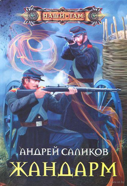 Жандарм. Андрей Саликов