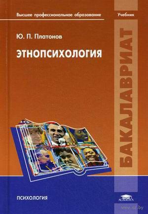 Этнопсихология. Ю. Платонов