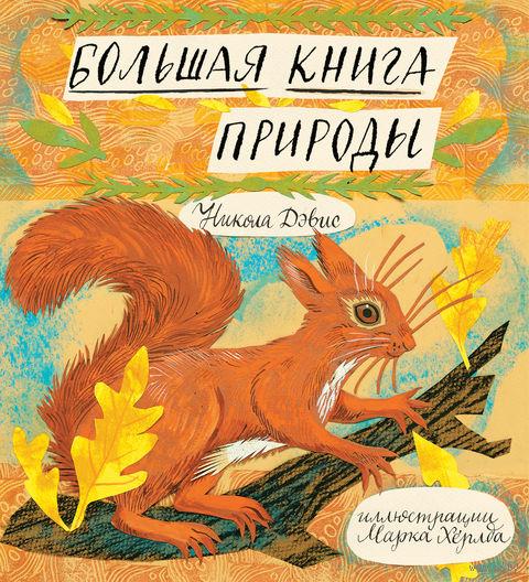 Большая книга природы. Никола Дэвис