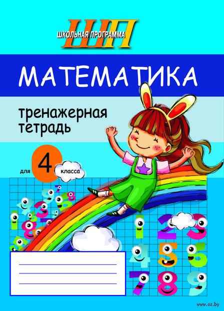 Математика, тренажерная тетрадь для 4 класса. Е. Михед