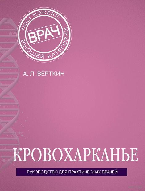 Кровохарканье. А. Верткин
