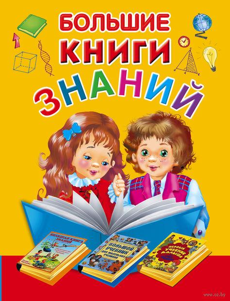 Большие книги знаний (комплект из 3 книг). Галина Шалаева