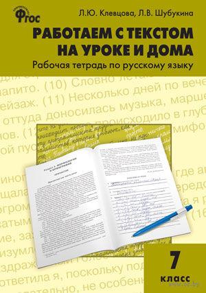 Русский язык. 7 класс. Работаем с текстом на уроке и дома. Рабочая тетрадь