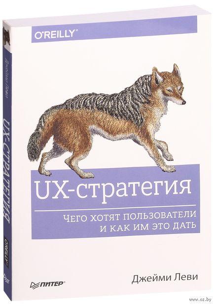 UX-стратегия. Чего хотят пользователи и как им это дать — фото, картинка
