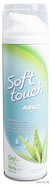 """Гель для бритья """"Soft Touch. Для чувствительной кожи"""" (200 мл) — фото, картинка"""