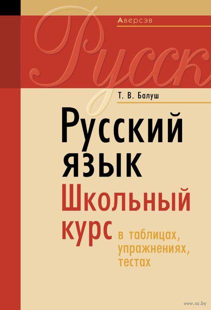 Русский язык. Школьный курс в таблицах, упражнениях, тестах — фото, картинка