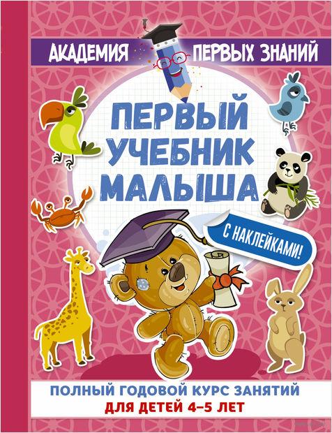 Первый учебник малыша с наклейками. Полный годовой курс занятий для детей 4-5 лет — фото, картинка