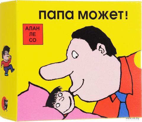 Папа может! (комплект из 3-х книг) — фото, картинка