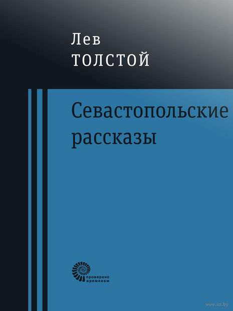 Севастопольские рассказы (м) — фото, картинка
