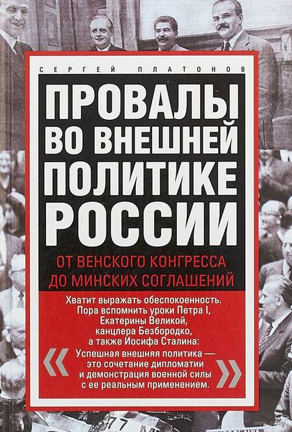Провалы во внешней политике России. От Венского конгресса до Минских соглашений — фото, картинка